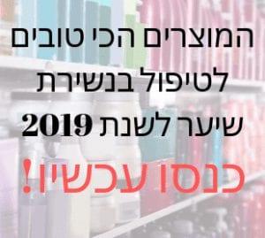 המוצרים הכי טובים לטיפול בנשירת שיער לשנת 2019