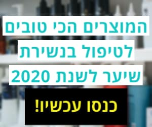 המוצרים הכי טובים לטיפול בנשירת שיער לשנת 2020